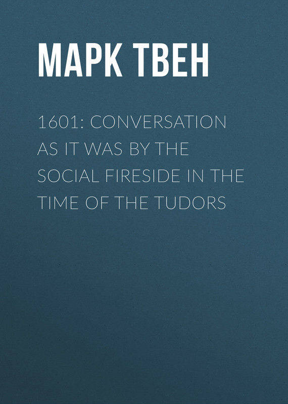 обложка книги 1601: Conversation as it was by the Social Fireside in the Time of the Tudors