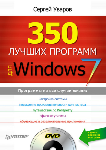 ��������� ������ ����� 350 ������ �������� ��� Windows 7 ������ ������ ������