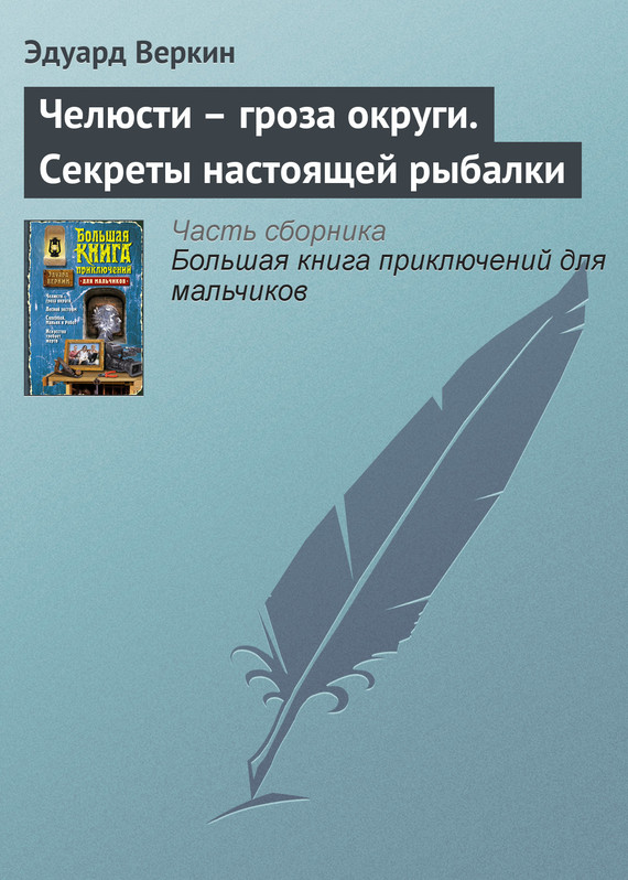 Книга гроза скачать epub
