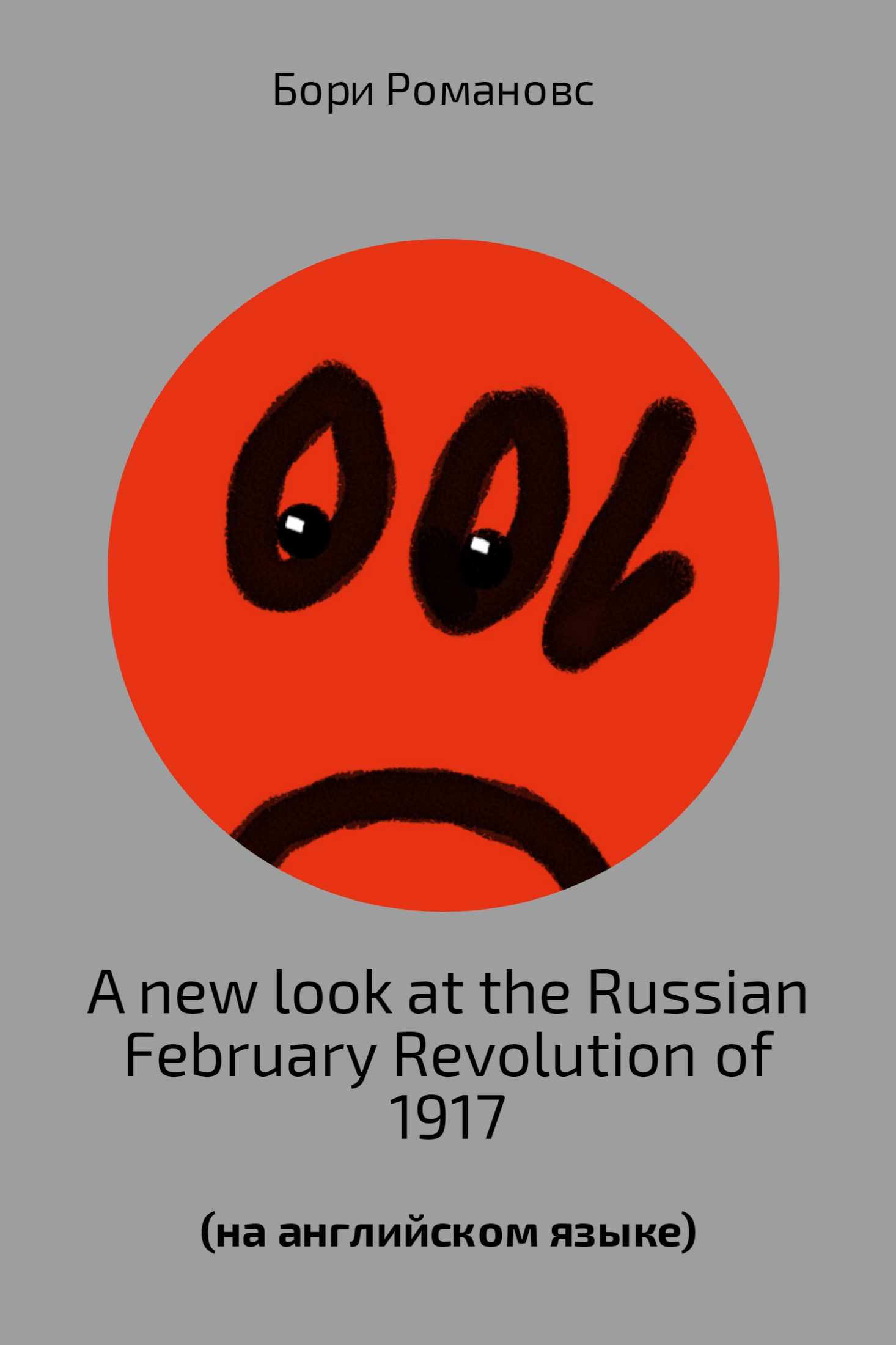 обложка книги A new look at the Russian February Revolution of 1917