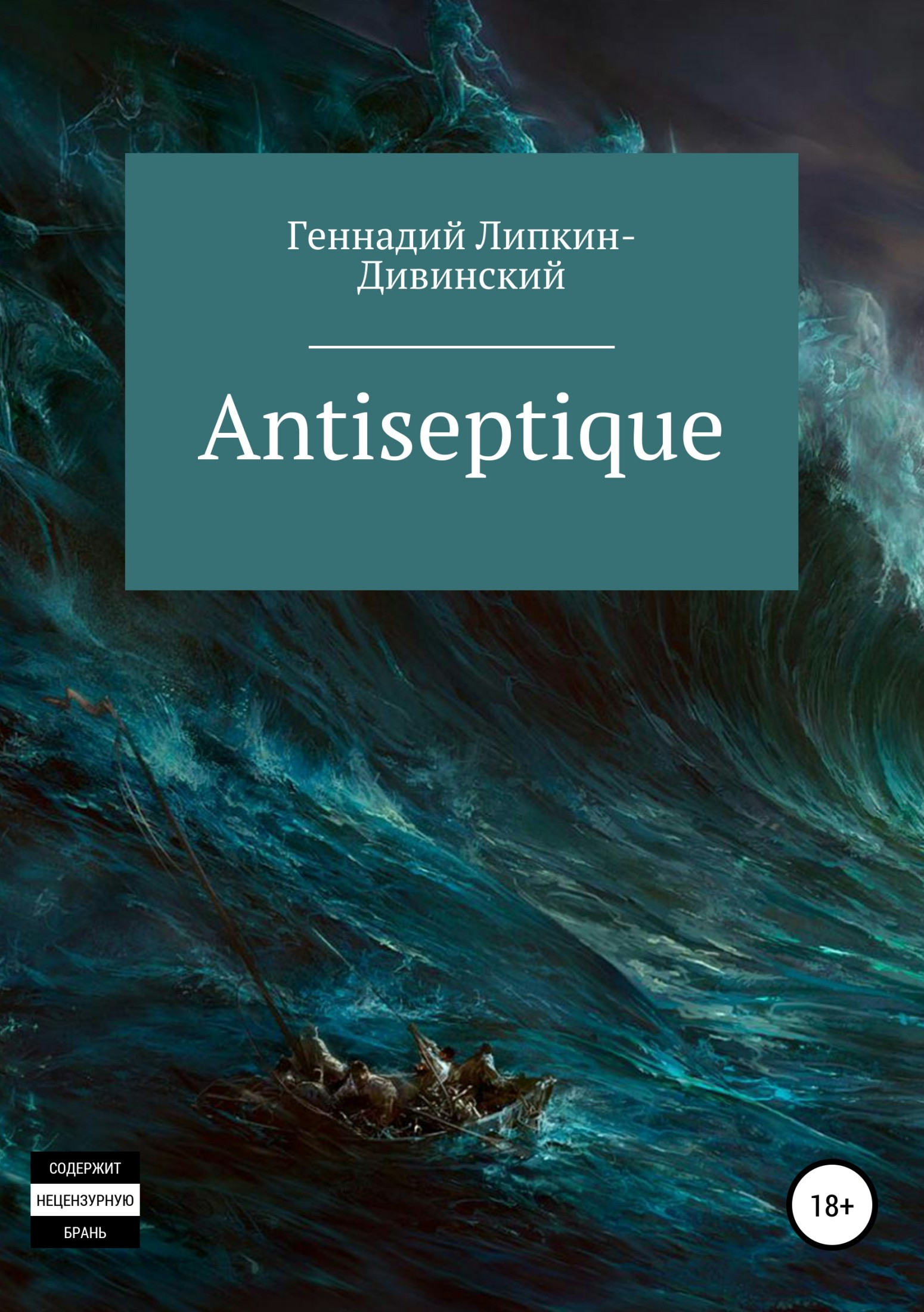 обложка книги Antiseptique. Сборник стихотворений