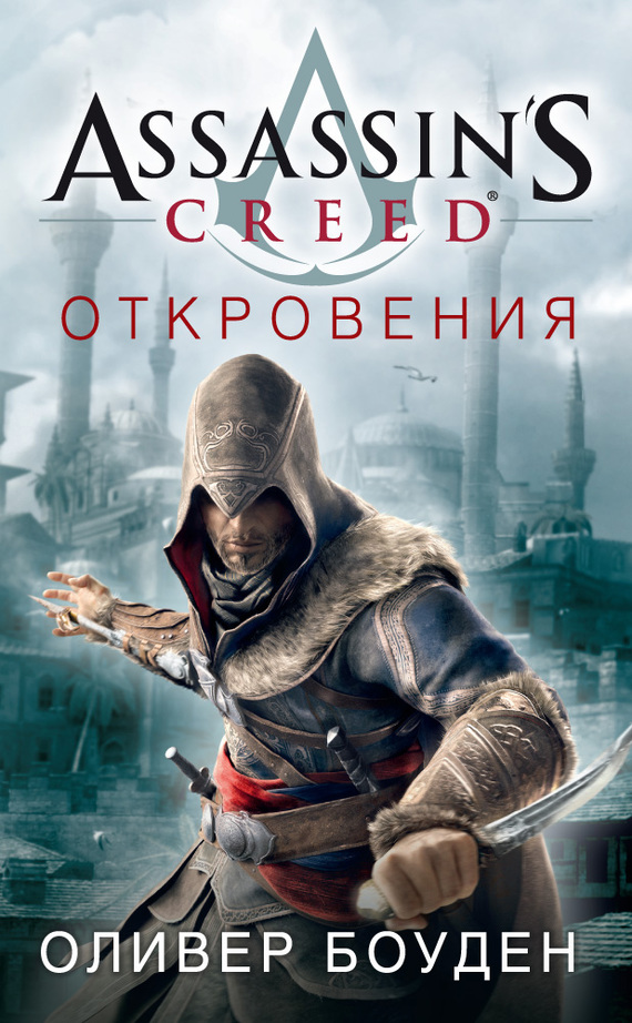 Assassins creed книга fb2 скачать