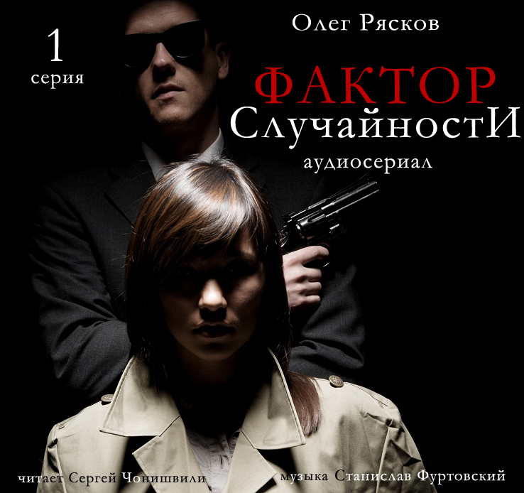 слушать аудиокнигу Фактор случайности. 1 серия автора Олег Рясков
