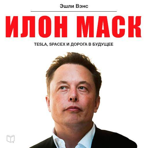 ������� ����� ���� ����: Tesla, SpaceX � ������ � ������� ������ ���� ����
