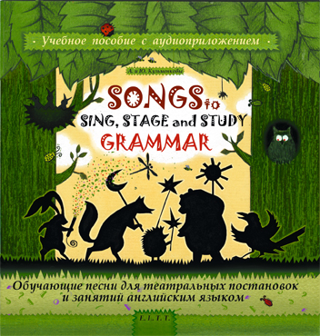 ������� ����� Songs to Sing, Stage and Study Grammar / ����, ������ � ���� ���������� ���������� ������ ���� �����������