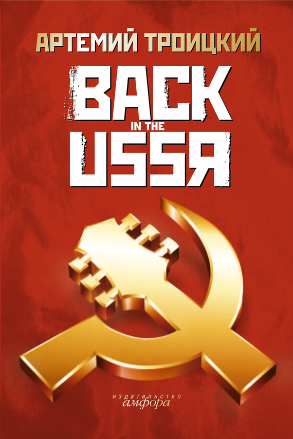 ��������� ������ ����� Back in the USSR ������ ������� ��������