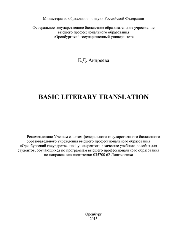 читать книгу Basic literary translation автора Елена Андреева