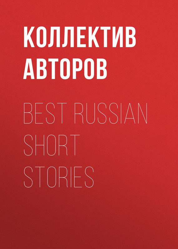 обложка книги Best Russian Short Stories
