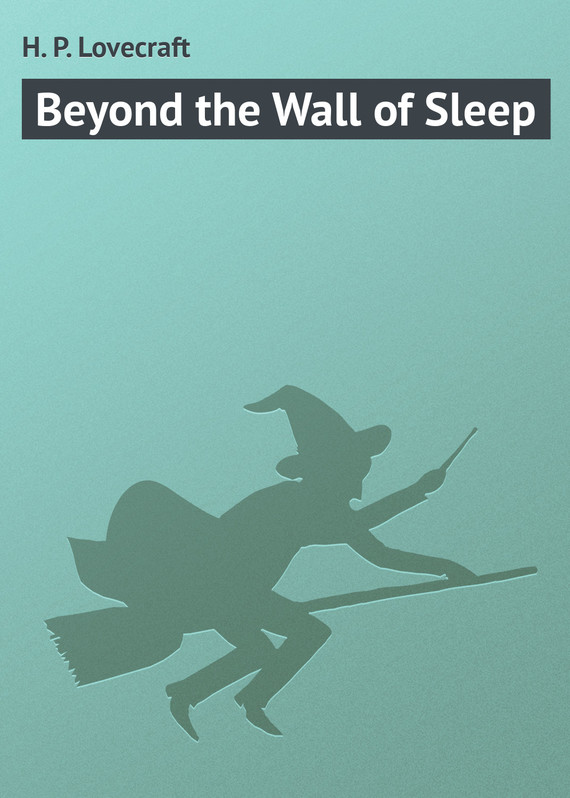 ��������� ������ ����� Beyond the Wall of Sleep ������ H. Lovecraft