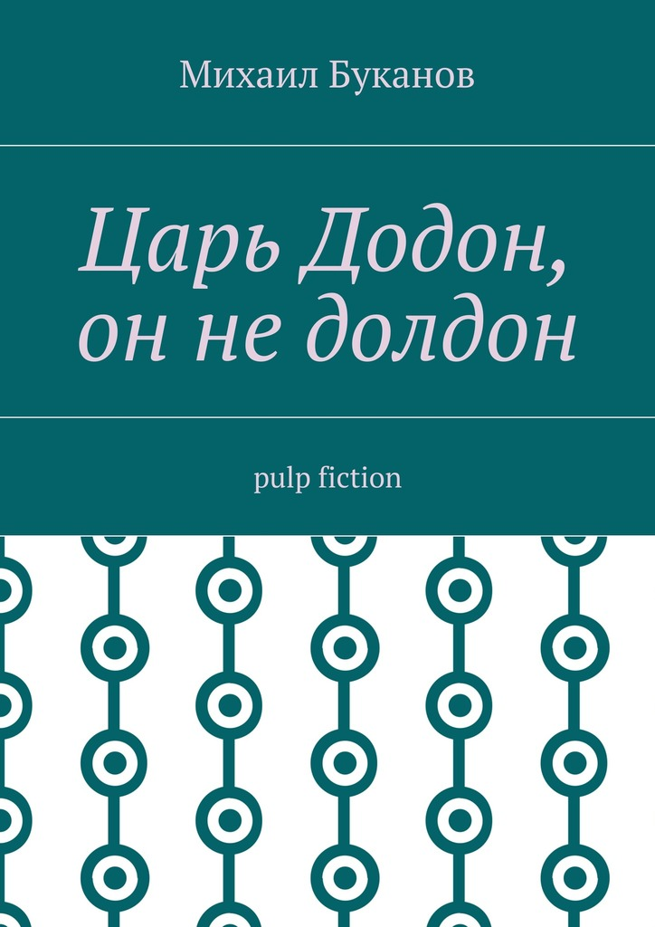 обложка книги Царь Додон, он не долдон. Pulp fiction