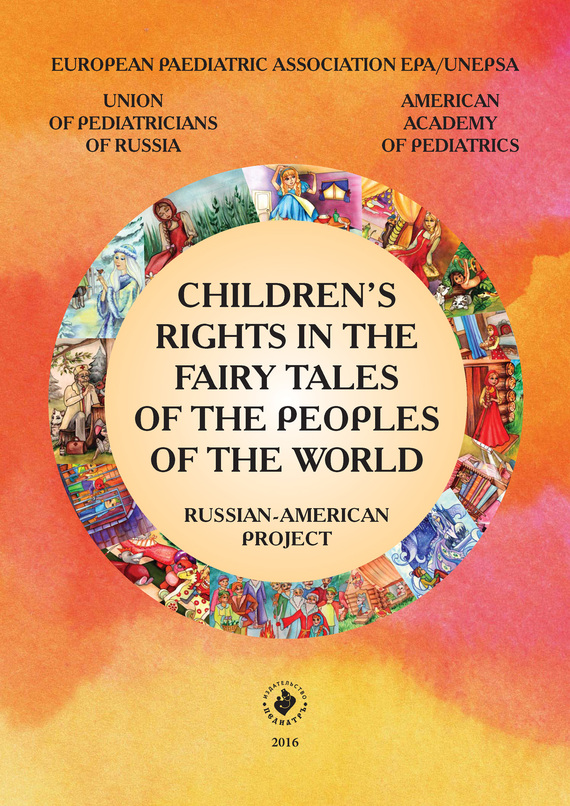 обложка книги Children's rights in the fairy tales of the peoples of the world. Russian-American project