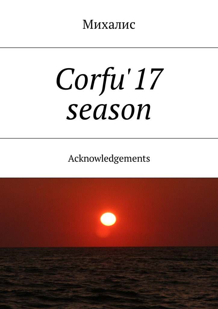 книга Corfu'17 season. Acknowledgements автора Михалис