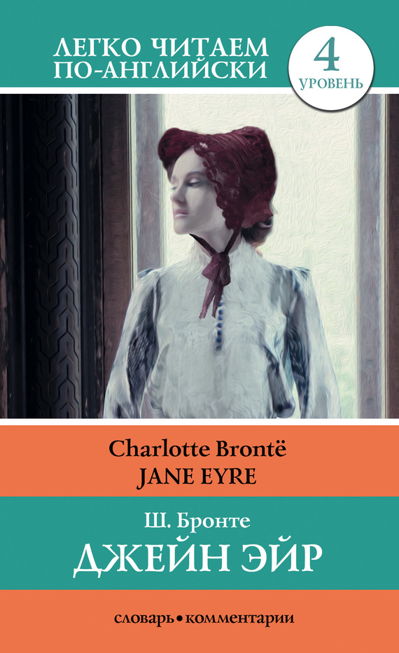 jane eyre a fairy tale A summary of chapters 22–25 in charlotte brontë's jane eyre learn exactly what happened in this chapter, scene like a fairy-tale or a daydream.
