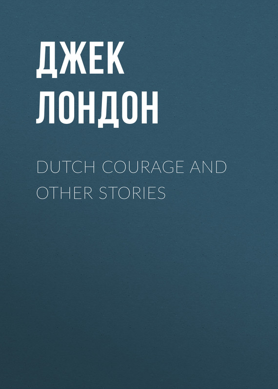 обложка книги Dutch Courage and Other Stories