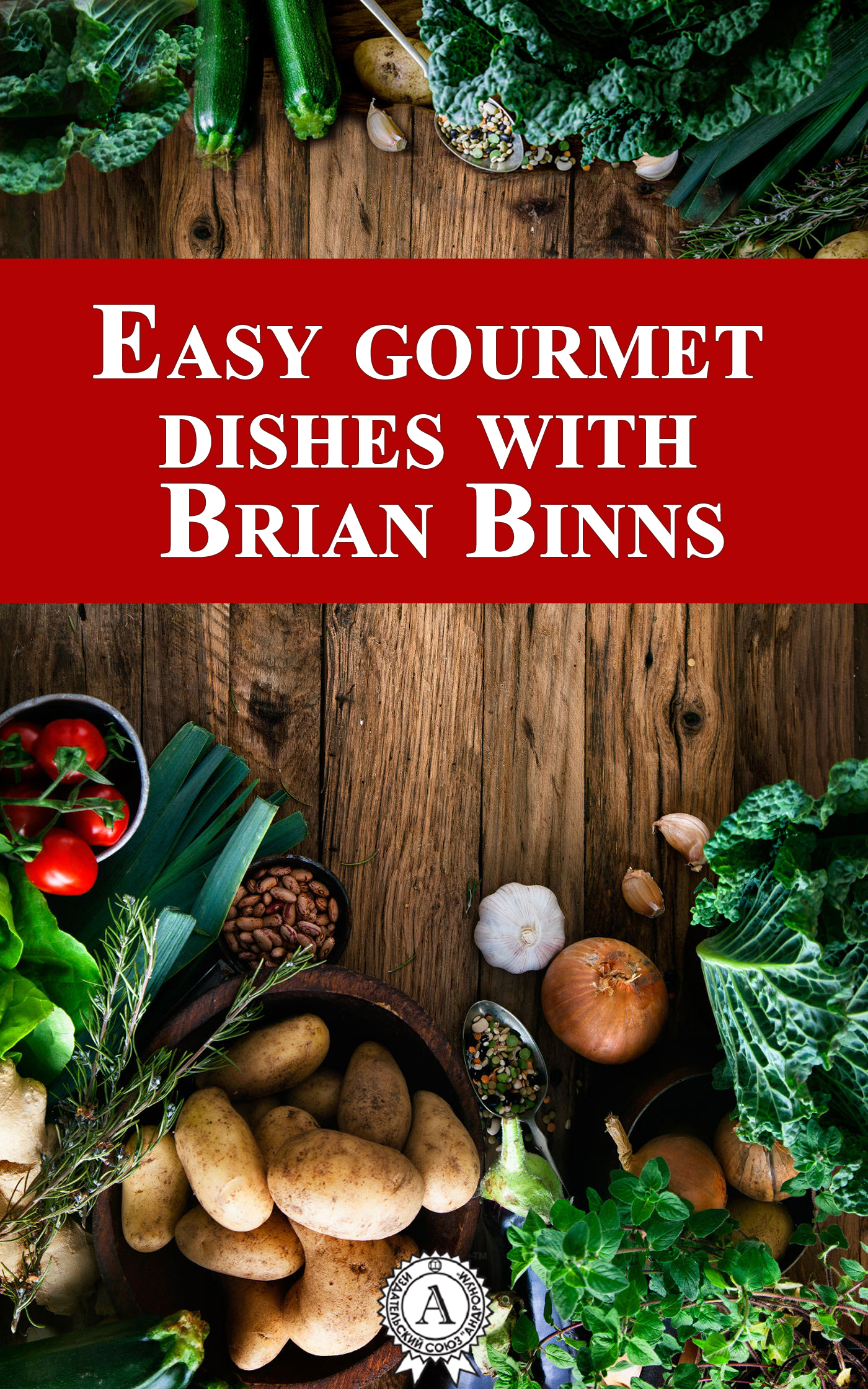 ��������� ������ ����� Easy Gourmet Dishes with Brian Binns ������ Brian Binns