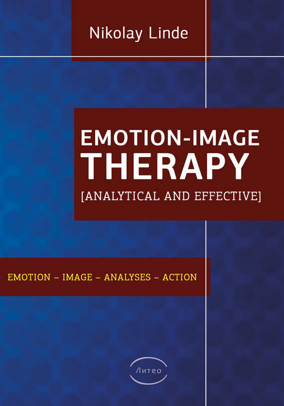 книга Emotion-image therapy (EIT) [analytical and effective] автора Nikolay Linde