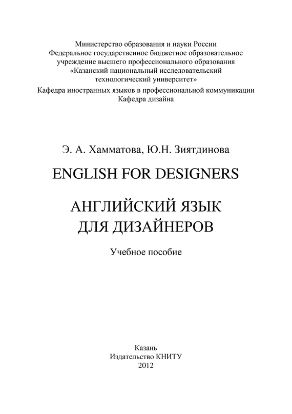 ������ ����� English for designers. ���������� ���� ��� ���������� ������ ���� ����������