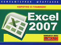 ��������� ������ ����� Excel 2007. ������������ ��������� ������ ������ �������