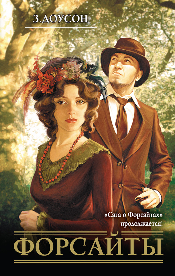 the forsyte saga Read the forsyte saga, complete by john galsworthy with rakuten kobo those privileged to be present at a family festival of the forsytes have seen that charming and instructive sight--an u.