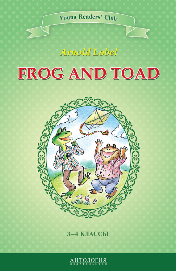��������� ������ ����� Frog and Toad / ���� � ���. 3-4 ������ ������ ������� �����