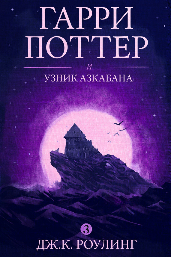 скачать бесплатно книгу Гарри Поттер и узник Азкабана автора Джоан Кэтлин Роулинг