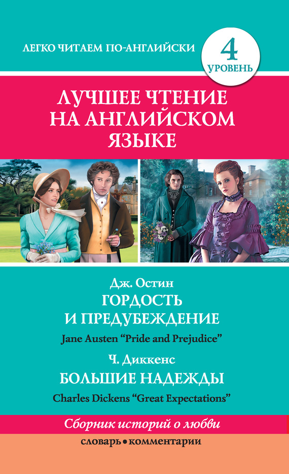 ��������� ������ ����� �������� � ������������� / Pride and Prejudice. Great Expectations / ������� ������� ������ ����� �����