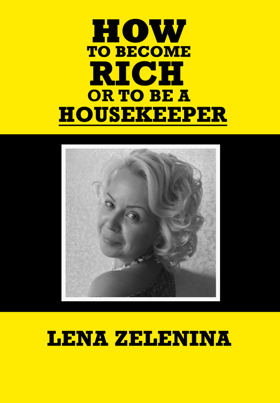 ��������� ������ ����� How to become rich or to be a housekeeper ������ Helena Zelenina