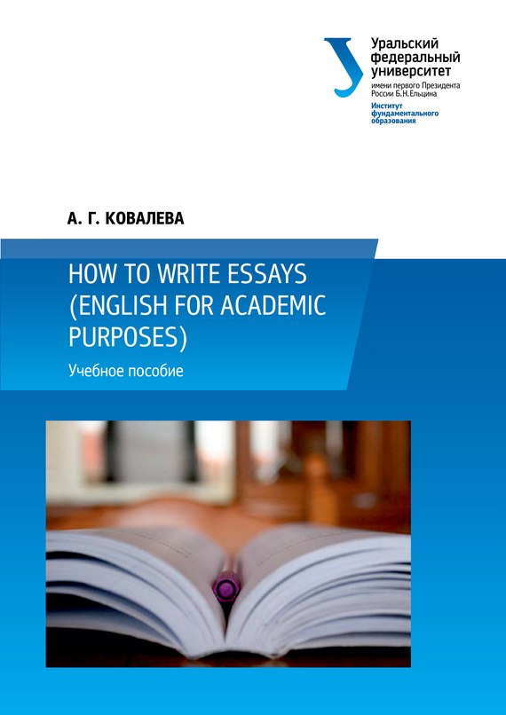 читать книгу How to write essays (English for Academic Purposes) автора Александра Ковалева