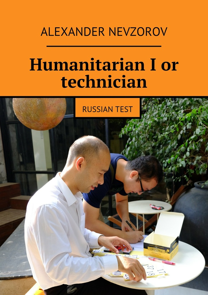 обложка книги Humanitarian I or technician. Russian test