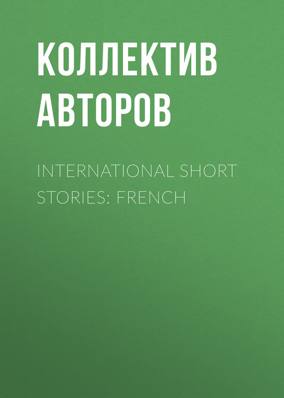 обложка книги International Short Stories: French