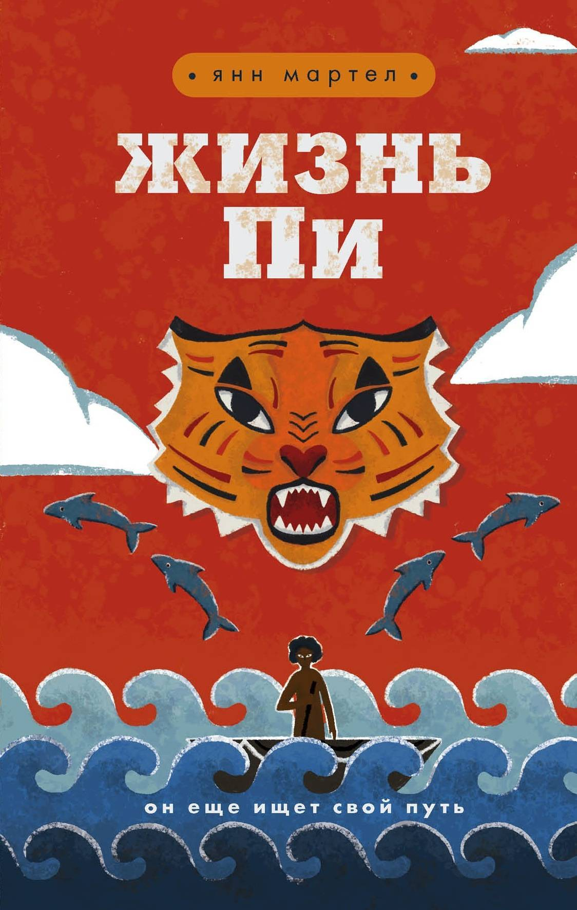 an analysis of pis fears in the novel life of pi by yann martel Life of pi by yann martel teaching pi to care for, respect, and fear wild animals before your students read the novel life of pi.