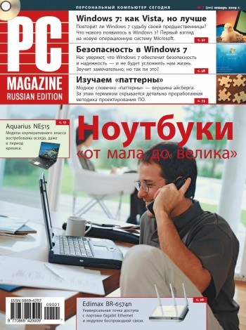 ��������� ������ ����� ������ PC Magazine/RE �01/2009 ������ PC Magazine/RE