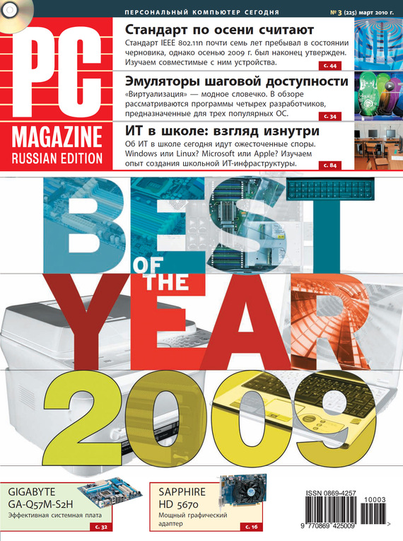 ��������� ������ ����� ������ PC Magazine/RE �03/2010 ������ PC Magazine/RE