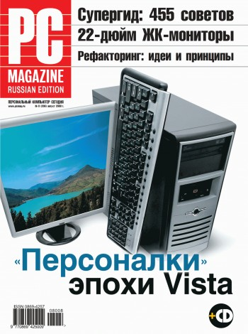 книга Журнал PC Magazine/RE №08/2008 автора PC Magazine/RE