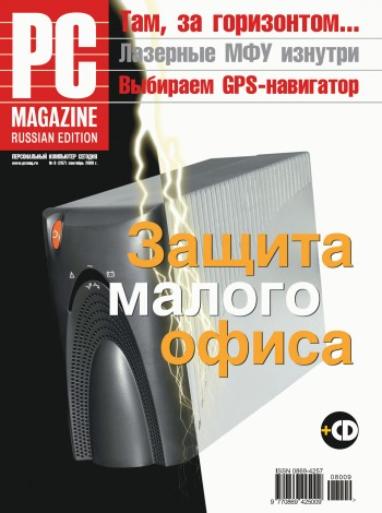 книга Журнал PC Magazine/RE №09/2008 автора PC Magazine/RE