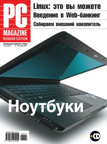 книга Журнал PC Magazine/RE №01/2008 автора PC Magazine/RE