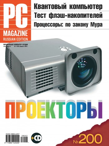 книга Журнал PC Magazine/RE №02/2008 автора PC Magazine/RE