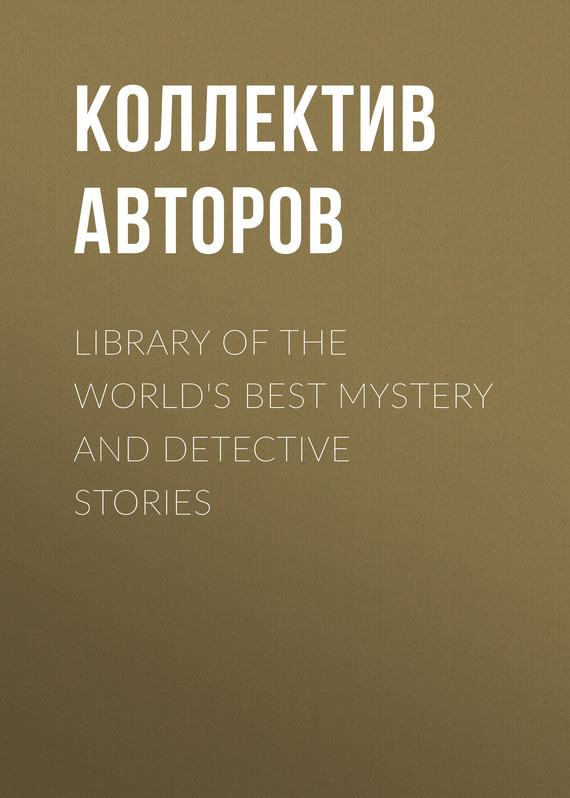 обложка книги Library of the World's Best Mystery and Detective Stories