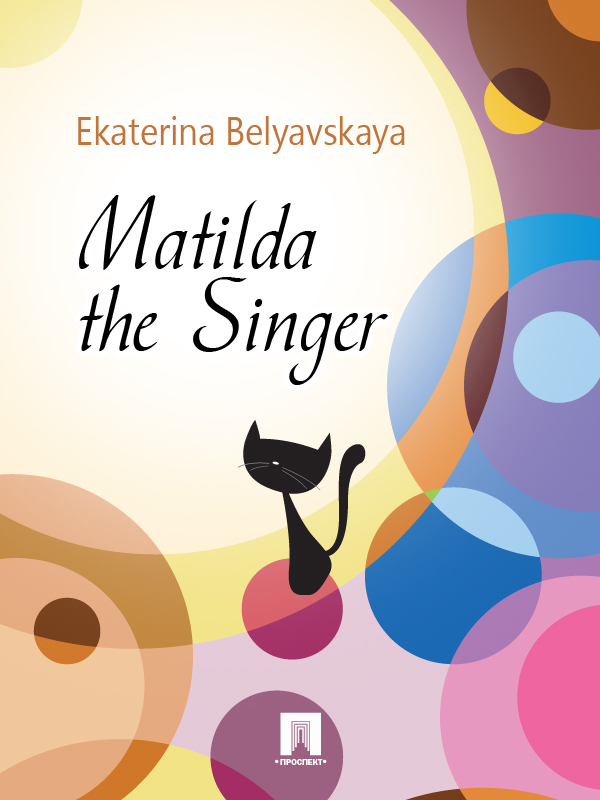 читать книгу Matilda the Singer автора Ekaterina Belyavskaya