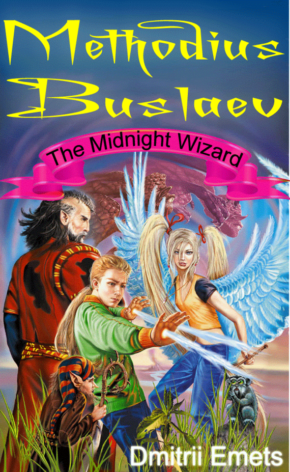 ��������� ������ ����� Methodius Buslaev. The Midnight Wizard ������ ������� ����
