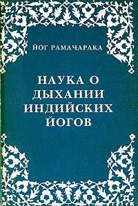 бесплатно читать книгу Наука о дыхании индийских йогов автора Йог Рамачарака