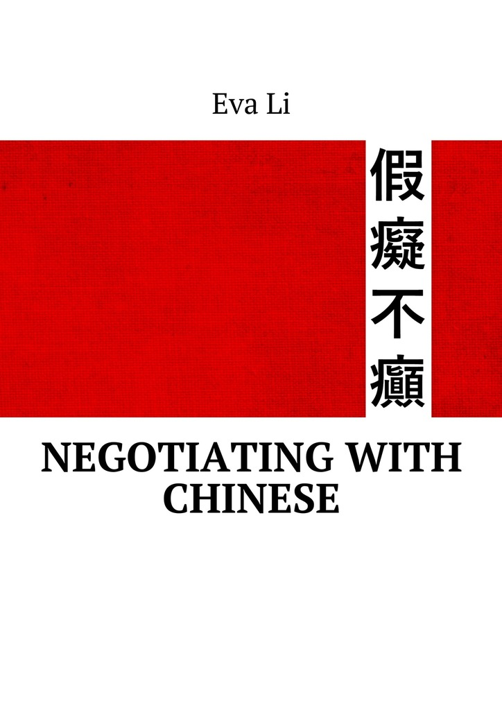 обложка книги Negotiating with Chinese