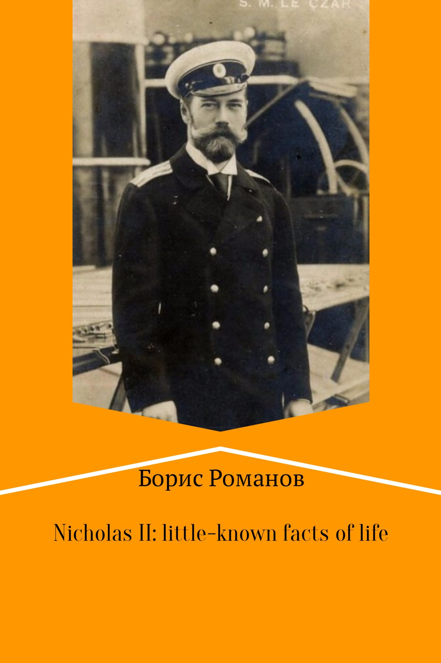 обложка книги Nicholas II of Russia: little-known facts of life
