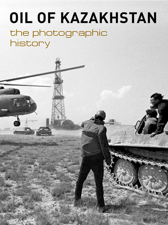 ��������� ������ ����� Oil of Kazakhstan. The photographic history ������ ����� ���������