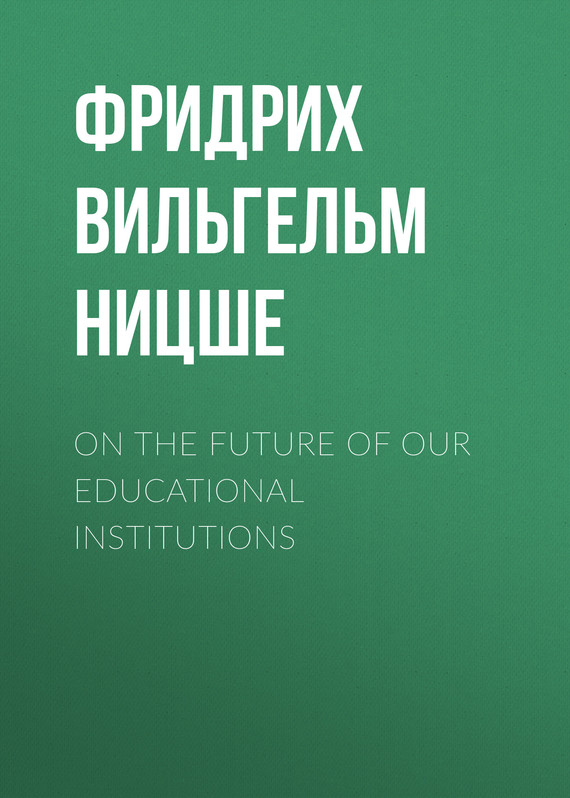 обложка книги On the Future of our Educational Institutions