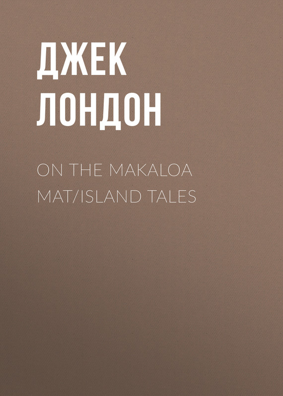 обложка книги On the Makaloa Mat/Island Tales