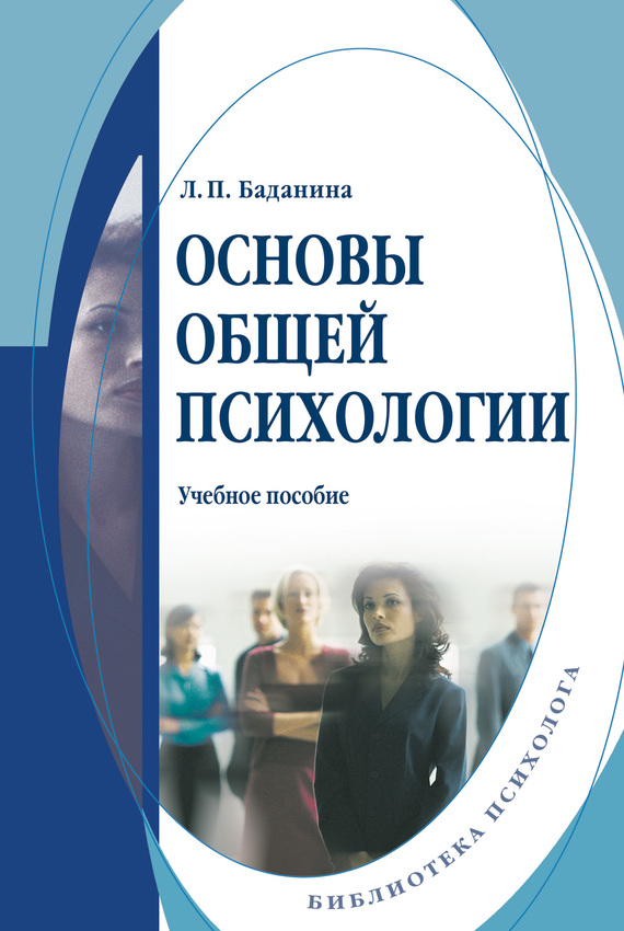 читать книгу Основы общей психологии: учебное пособие автора Лариса Баданина