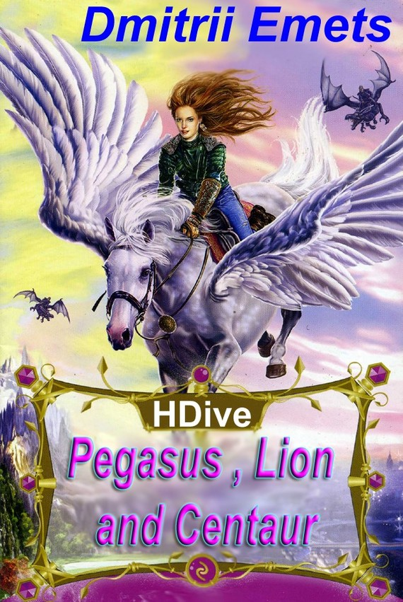 ��������� ������ ����� Pegasus, Lion, and Centaur ������ ������� ����