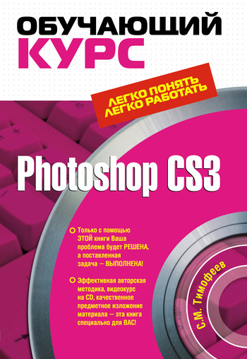 ��������� ������ ����� Photoshop CS3: ��������� ���� ������ ������ ��������