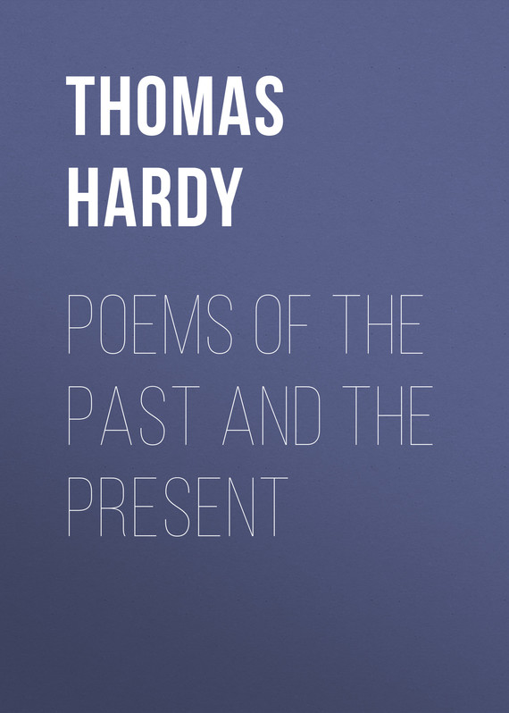 обложка книги Poems of the Past and the Present